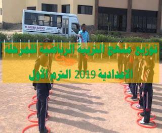 توزيع منهج التربية الرياضية للمرحلة الاعدادية 2019 الترم الأول