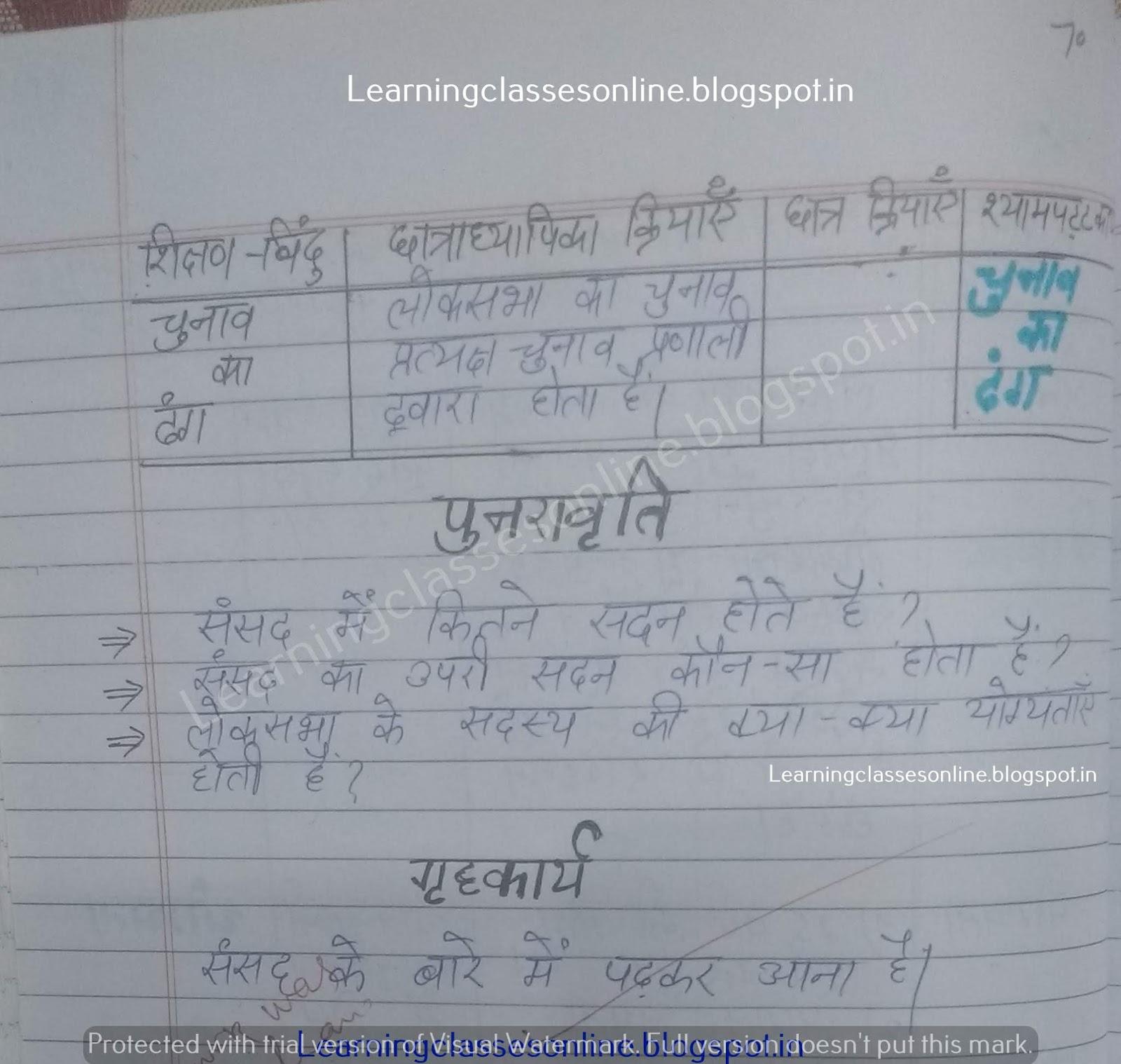social studies lesson plans,