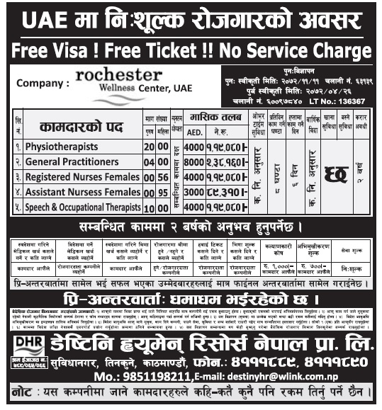 FREE VISA FREE TICKET JOBS IN UAE FOR NEPALI, SALARY RS 2,38,160