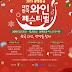 """12월 13일~15일, """"2019 광명동굴 대한민국 와인 페스티벌"""" 개최"""