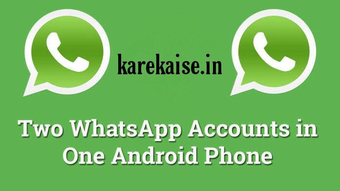 Single mobile me 3 whatsapp kaise chalaye