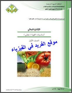 تحميل كتاب أساسيات التربة pdf، أساسيات التربة عملي فيزياء، الصخور والمعادن برابط تحميل مباشر مجانا