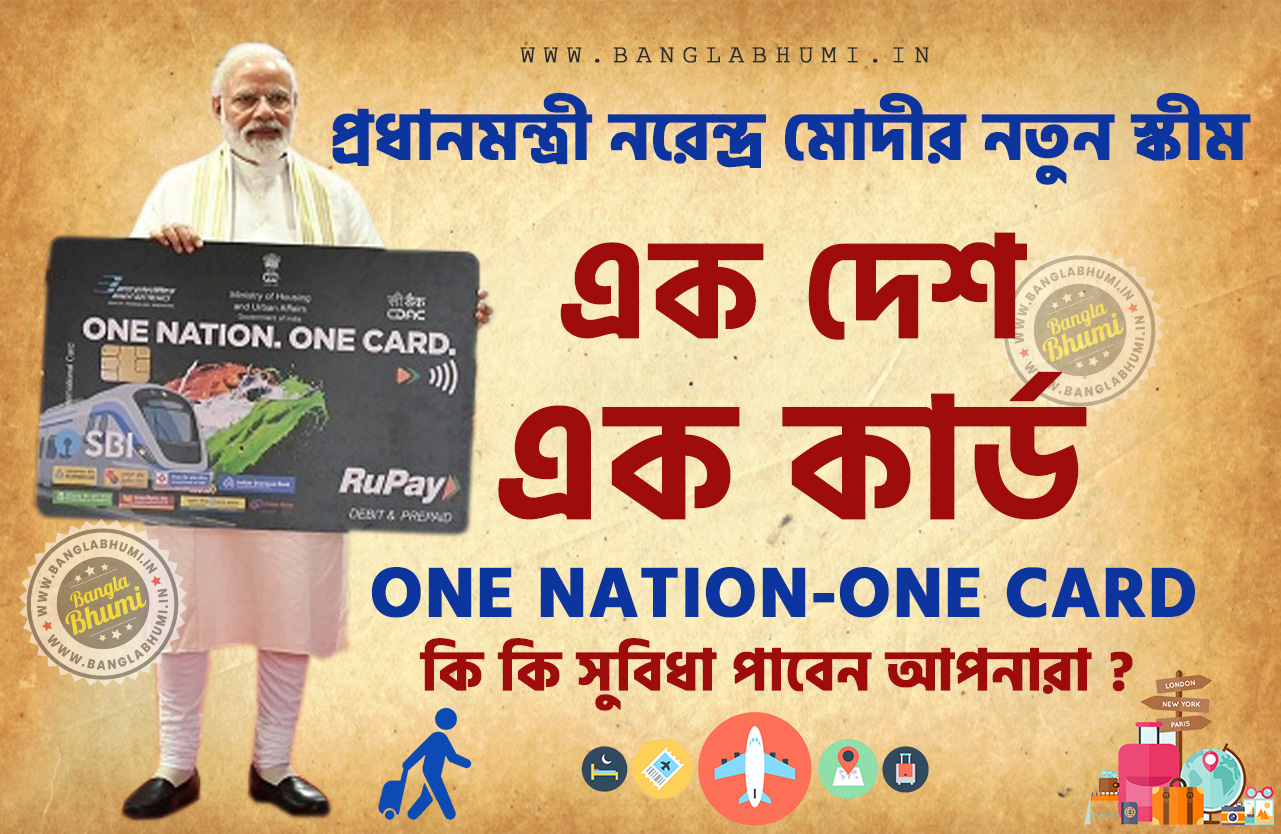 One Nation-One Card Government Scheme West Bengal