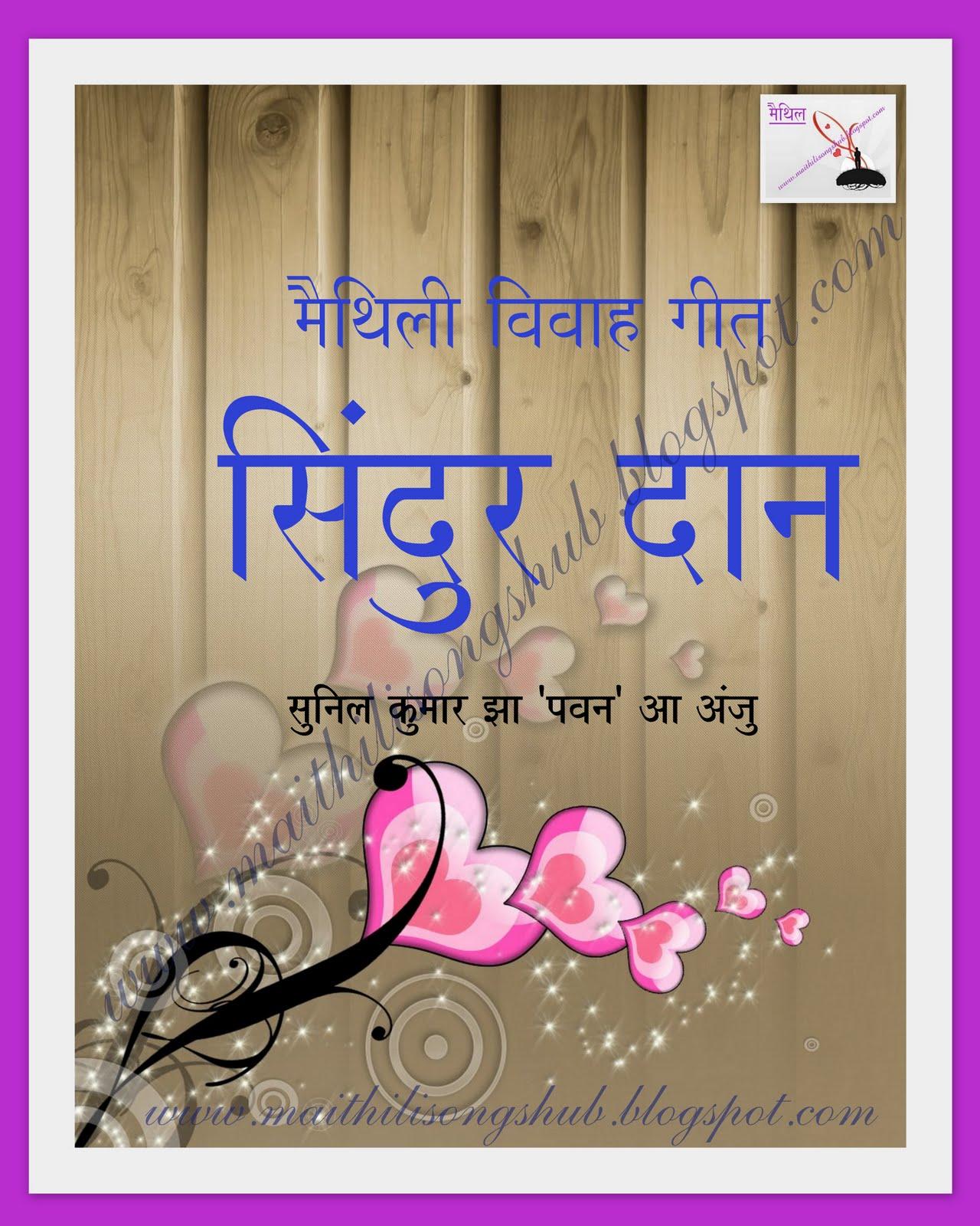 Gopi Geet In Sanskrit Pdf