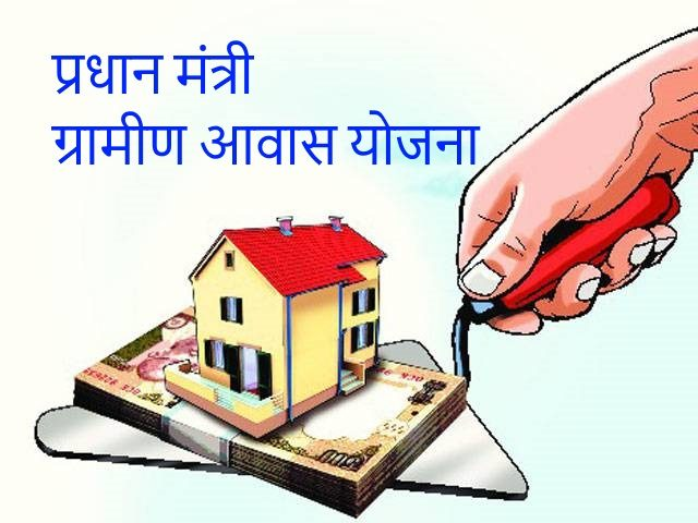 How-Pradhan-Mantri-Gramin-Awas-Yojana-make-Home-Free