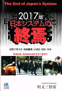 20 2017年 日本システムの終焉 [The End of Japan's System]