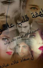رواية لهفة قلب عاشق كاملة - سعاد علاء