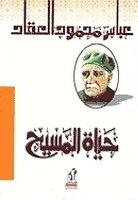 كتاب حياة المسيح pdf لعباس محمود العقاد