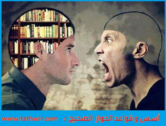 قواعد و أسس الحوار الصحيح   و فوائده dialogue