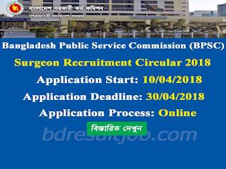 39th (Special) BCS Recruitment Circular 2018