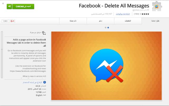 حذف جميع رسائل الفيس بوك مره واحده Delete All Messages