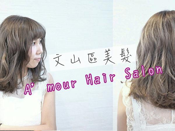 A'mour Hair Salon文山店—迎接冬日變髮【日系氣質冷色調】
