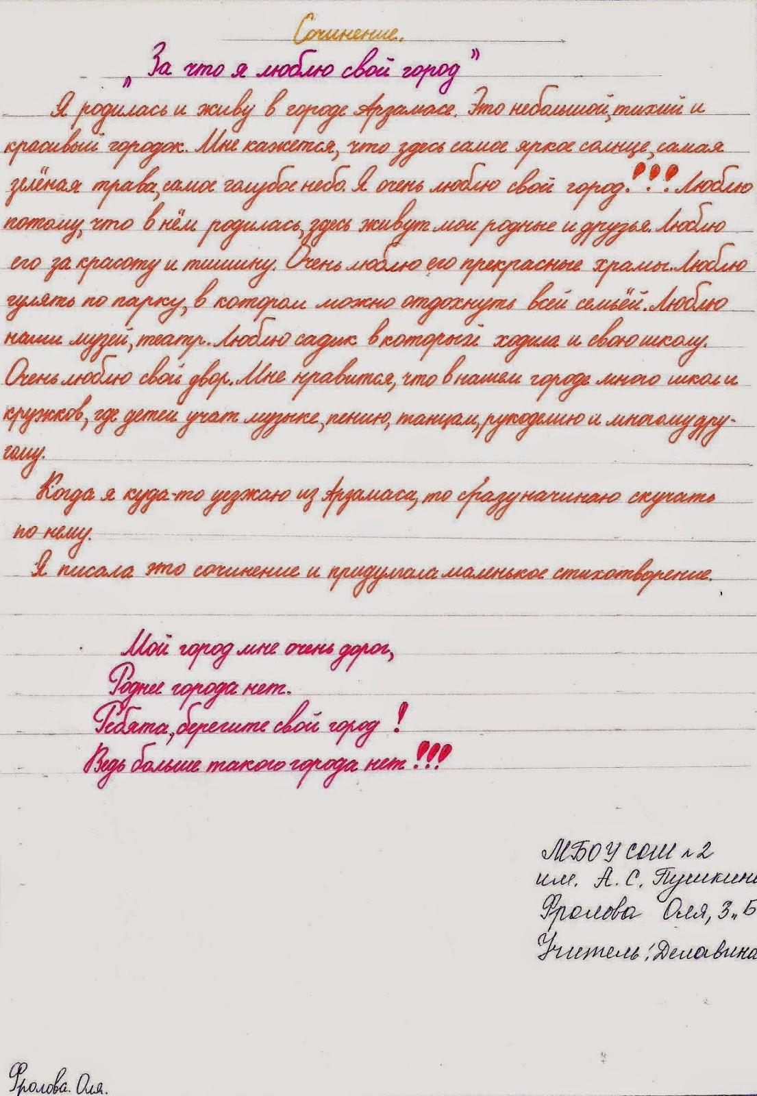 Доклад за что я люблю русский язык 7980