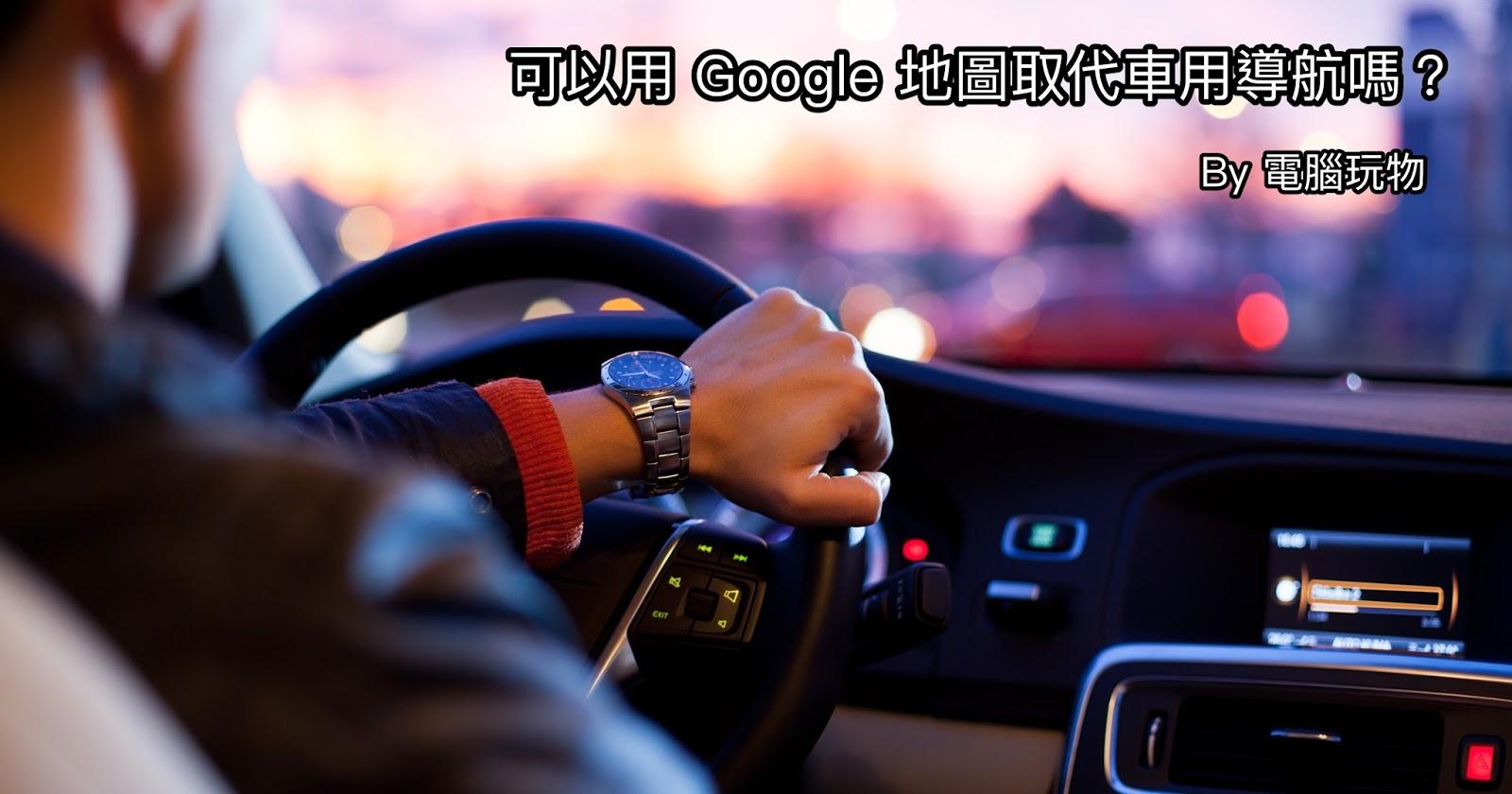 Google 地圖手機導航 App 取代車用導航夠用嗎?我的實測心得