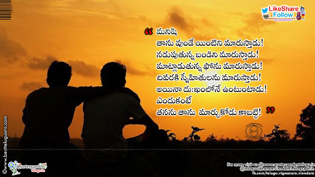 Most inspiring Telugu Life Quotations with beautiful images
