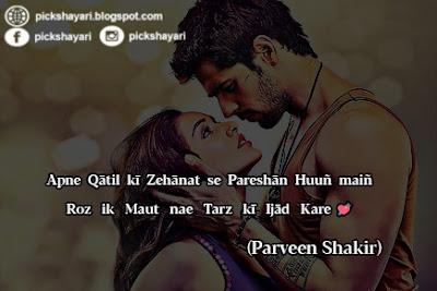 Shakir Poetry