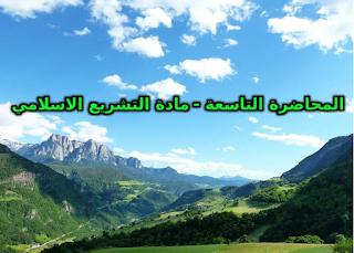 المحاضرة التاسعة   مادة التشريع الاسلامي