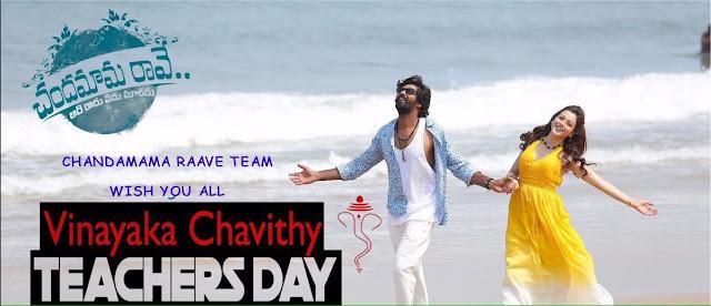 chandamama new movie poster on vinayaka chavithi