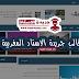 قالب مدونة جريدة الاستاد المغربية مجانا لكم :)