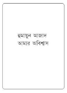 Amar Obissash pdf