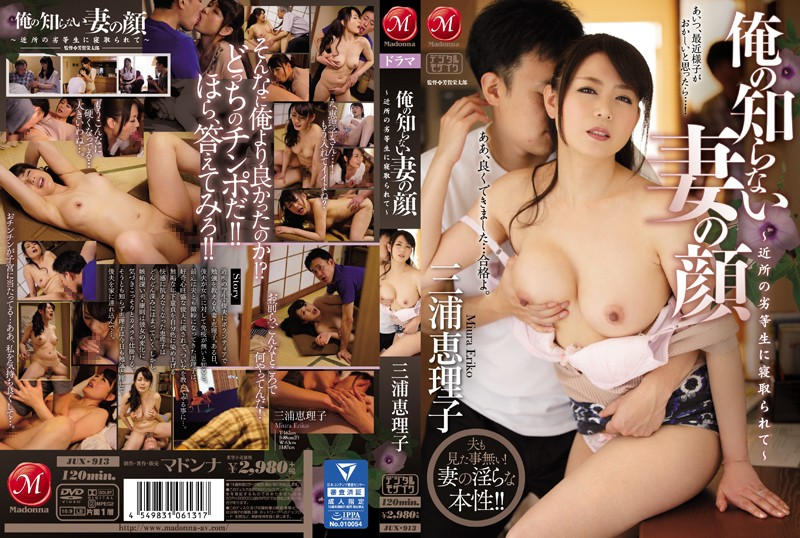 JUX-913-A-Side-Of-My-Wife-Eriko-Miura_watchjav.download