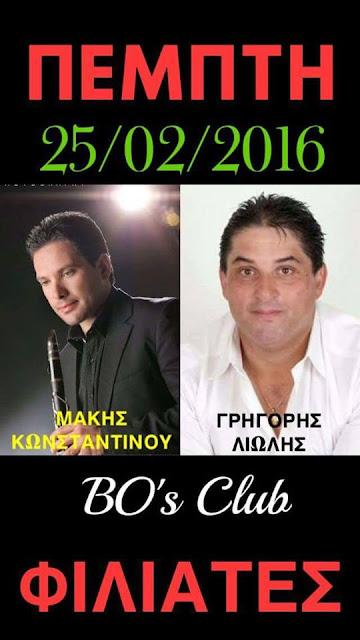 Δημοτική βραδύα την Πέμπτη στο Bo's club στο Φιλιάτι