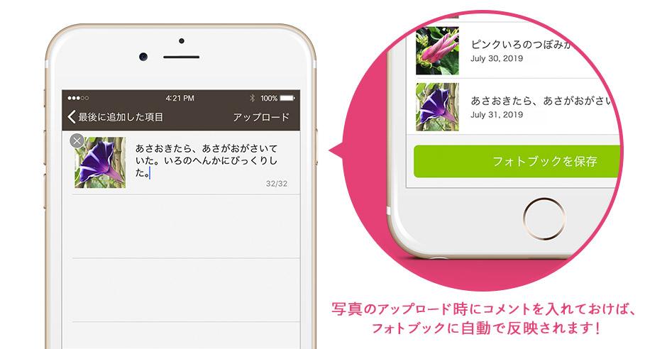 ノハナのフォトブックアプリは写真とコメントを一緒にアップロードすることが可能。夏休みの宿題や自由研究のように、毎日記録す必要がある時にとても便利な機能です。