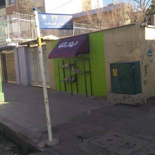 ایران-شیراز کتابی بگذار،کتابی بردار,با دیوار نگرشی یا دیوار مهربانی کتاب