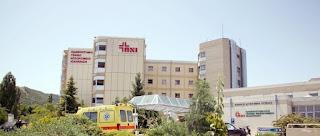Βράβευση της Β' Παθολογικής κλινικής του Πανεπιστημιακού Νοσοκομείου Ιωαννίνων για την «Αποτελεσματική Διοίκηση Κλινικής Δημόσιου Νοσοκομείου»