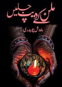 Milan Ke Deep Jalayen By Mahwish Chaudhry