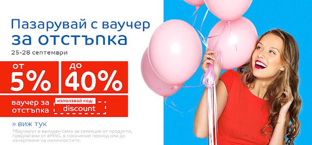 eMAG Промо Код discount  за отстъпки от 5-40%