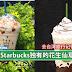 台湾Starbucks独有的花生仙草饮料 !!去台湾旅行记得去试试