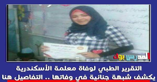 تفاصيل جديدة حول شبهة جنائية في وفاة معلمة لغة عربية بالأسكندرية
