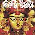 Kishor Bharati Sharadia 2017 (1424) - Puja Edition - Bangla  Magazine PDF