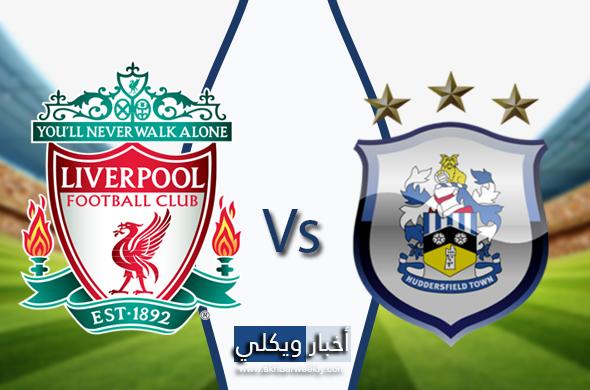 ليفربول تحصد نقاطها الثلاثة من موقعة هيديرسفيلد بهدف محمد صلاح الوحيد فى المباراة