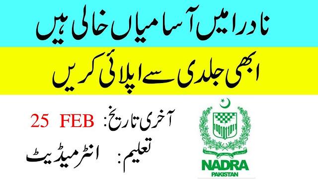 National Database And Registration Authority NADRA Jobs 2019-Shakirjobs