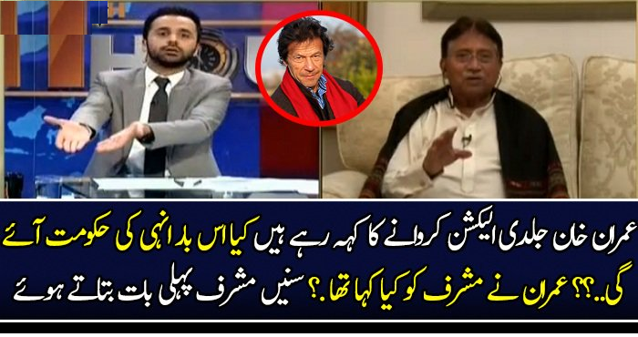 Is There Any chance of Imran's success in coming elections: Musharraf Reveals