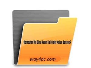 Computer Ya Laptop Me Bina Naam Ka Folder Kaise Banaye?