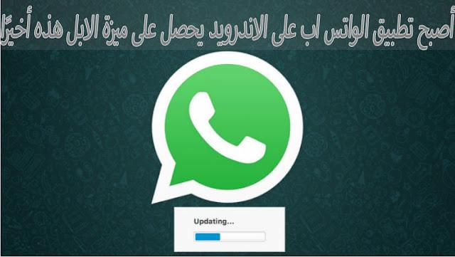 أصبح تطبيق WhatsApp على الأندرويد يحصل على ميزة الأبل هذه أخيرًا
