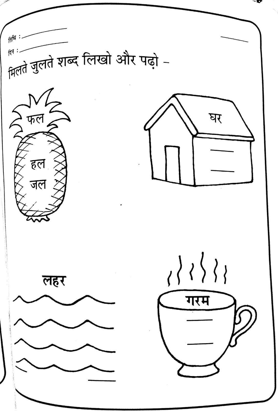 Hindi Worksheets Image By Monikayadav