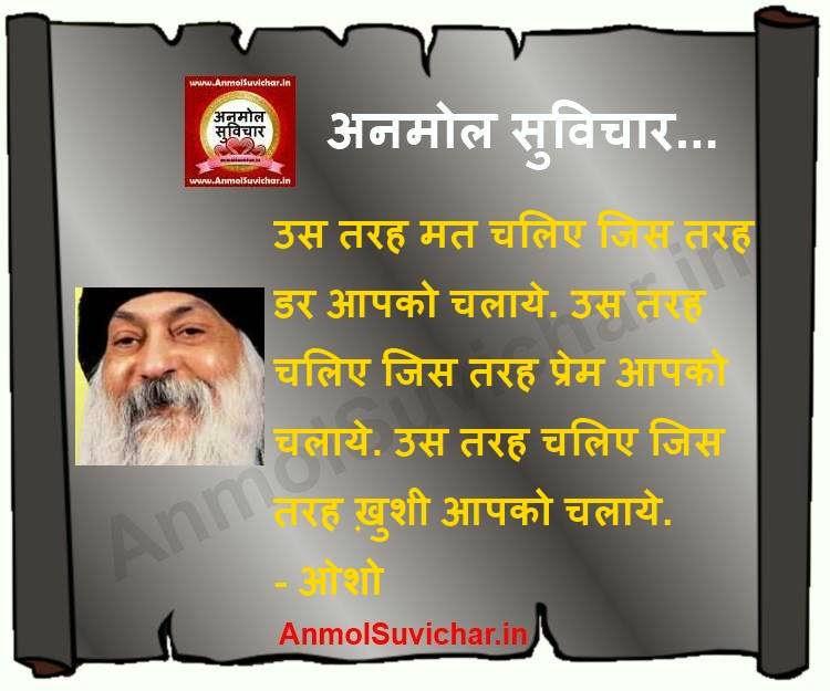 Osho Hindi Quotes. QuotesGram