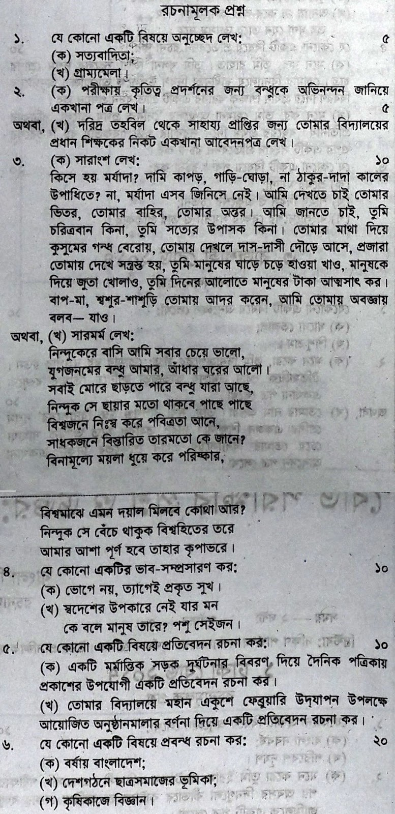 SSC Bangla 2nd Paper Model Question - 04