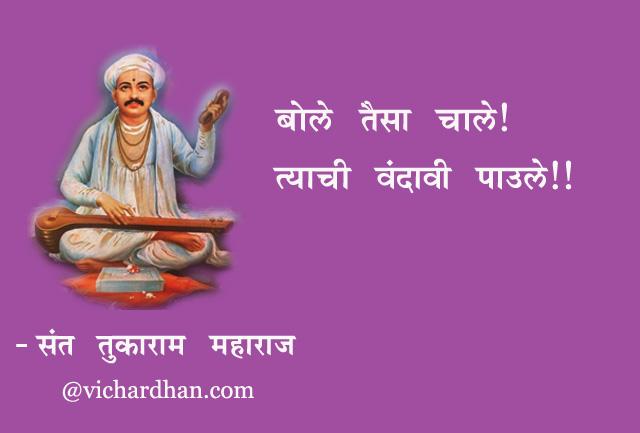 tukaram bhajan marathi, tukaram maharaj quotes, suvichar,