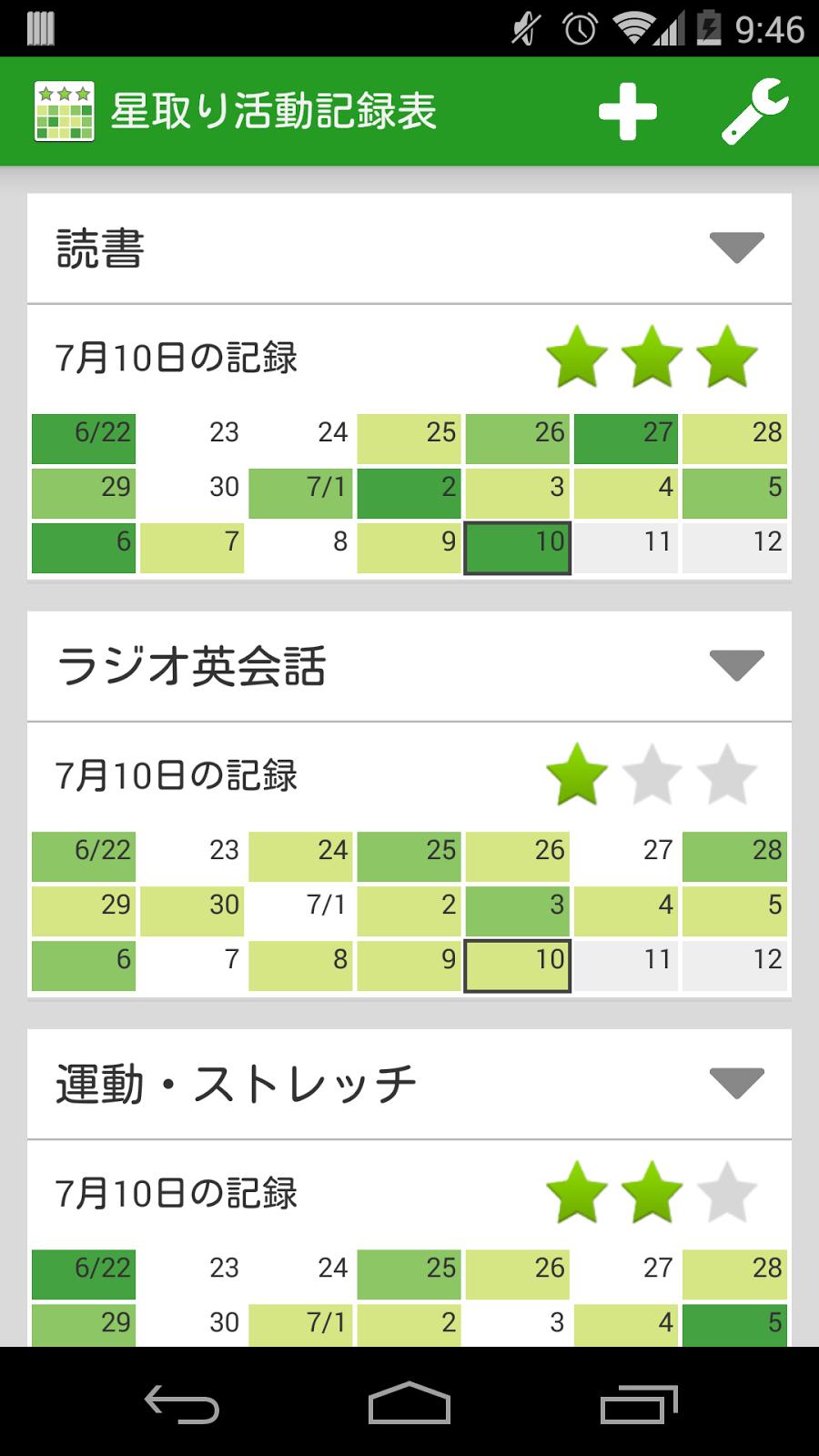 灯火: Android : 『色つき星取表』的なアプリのリリース