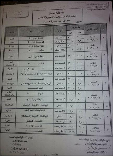 جدول امتحانات الدور الثاني لطلاب الثانوية العامة 2017