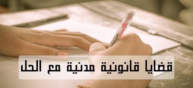 قضايا ، قانونية ، مدنية ، مع ، الحل ، في ، القانون ، الجزائري