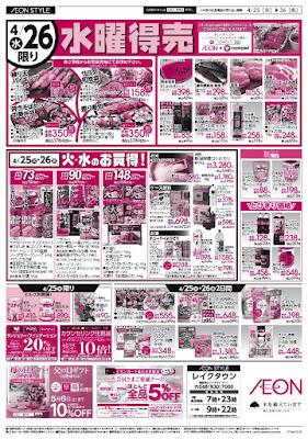 04/25〜04/26 わくわく火曜市水曜得売