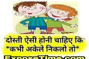 Masti Bhare Hindi Jokes, सभी महिलाओं के लिए स्पेशल सुझाव