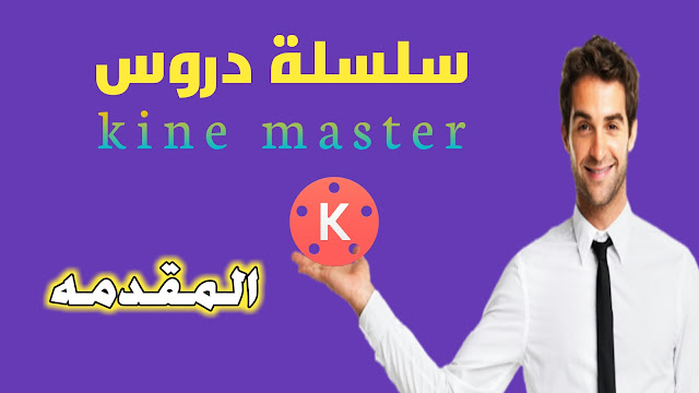 انت تستعمل تطبيق kine master خطأ كما كنت استعمله انا خطأ شاهد السلسله شرح مفصل