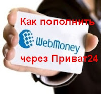 http://www.iozarabotke.ru/2017/09/kak-popolnit-webmoney.html
